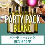 ショッピングワイン ワイン ワインセット 白ワインセット パーティーパック 白だけ10本 BQ9-2 750mlx10 送料無料