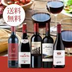 ショッピングワイン ワイン ワインセット 赤ワインセット エノテカ厳選!超売れ筋赤ワイン5本セット RC9-2 750ml x 5 送料無料