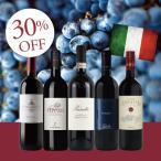 ショッピングワイン ワイン ワインセット  イタリア赤ワイン満喫5本セット AN9-3   750ml x 5 送料無料 バローロ