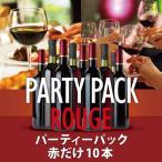 ショッピングワイン ワイン ワインセット 赤ワインセット パーティーパック 赤だけ10本 AQ11-1 750mlx10 送料無料