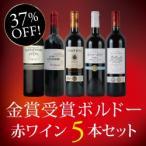 赤ワインセット / 金賞ボルドー赤ワイン5本セット GM11-1 / 750ml x 5 / 送料無料