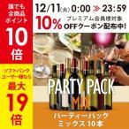 ショッピングワイン ワイン ワインセット 赤白スパークリングセット パーティーパック ミックス10本 MQ11-1 750mlx10