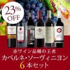 赤ワインセット / 赤ワイン品種の王者 カベルネ・ソーヴィニヨン6本セット VB11-1 / 750ml x 6 / 送料無料