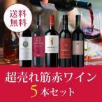 【11/28以降出荷】ワイン ワインセット エノテカ厳選