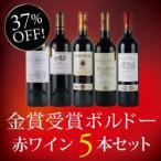 赤ワインセット / 金賞ボルドー赤ワイン5本セット GM12-1 / 750ml x 5 / 送料無料