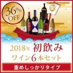 【12/25(月)以降お届け!】赤・白・スパークリングセット / 初飲みワイン6本セット 重めしっかりタイプ HN12-1 / 750ml x 6