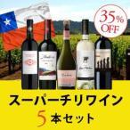 赤・白・スパークリングセット / スーパーチリワイン5本セット / 750ml x 5 / SC12-1 / 送料無料