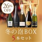 スパークリングワインセット / 冬の泡BOX5本セット UP12-1 / 750ml x 5 / 送料無料
