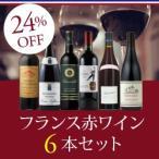 赤ワインセット / フランス赤ワイン6本セット VB12-1 / 750ml x 6 / 送料無料