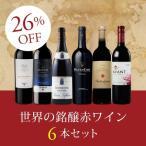 ショッピングワイン 【12月10日最短出荷】ワイン ワインセット 世界の銘醸赤ワイン6本セット VB12-1 750ml x 6 送料無料