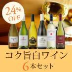 白ワインセット / コク旨白ワイン6本セット WW12-1 / 750ml x 6 / 送料無料