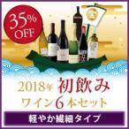 【12/25(月)以降お届け!】赤・白・スパークリングセット / 初飲みワイン6本セット 軽やか繊細タイプ HN12-2 / 750ml x 6