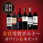 ショッピングワイン ワイン 赤ワインセット / 金賞ボルドー赤ワイン6本セット GM12-3 / 750ml x 6 / 送料無料