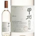 2015年 グレイス 甲州 鳥居平畑(スクリューキャップ)/ グレイスワイン(中央葡萄酒)日本 山梨県 / 750ml / 白