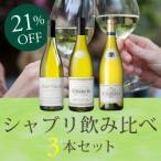 白ワインセット / シャブリ飲み比べ3本セット BR2-5 / 750mlx3