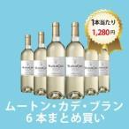 【送料無料】【デイリーワイン6本おまとめ買い】ムートン・カデ・ブラン / 750ml x 6