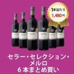 【送料無料】【デイリーワイン6本おまとめ買い】セラー・セレクション・メルロ(スクリューキャップ) / 750ml x 6