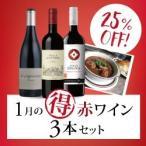 赤ワインセット / 1月のマル得赤ワイン3本セット KK1-1