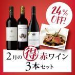 赤ワインセット / 2月のマル得赤ワイン3本セット KK2-1 / 750ml x 3