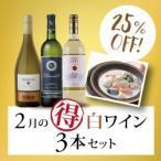 白ワインセット / 2月のマル得白ワイン3本セット KK2-2 / 750mlx3