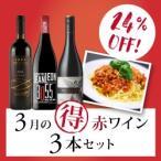赤ワインセット / 3月のマル得赤ワイン3本セット KK3-1 / 750ml x 3