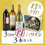 白ワインセット / 3月のマル得白ワイン3本セット KK3-2 / 750mlx3