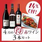 赤ワインセット / 4月のマル得赤ワイン3本セット KK4-1 / 750ml x 3