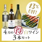ショッピング白 白ワインセット / 4月のマル得白ワイン3本セット KK4-2 / 750mlx3