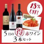 赤ワインセット / 5月のマル得赤ワイン3本セット KK5-1 / 750ml x 3