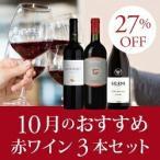 ワイン ワインセット 赤 10月のおすすめ赤ワイン3本セ