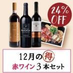 赤ワインセット / 12月のマル得赤ワイン3本 KK12-1