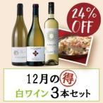 白ワインセット  /  12月のマル得白ワイン3本 KK12-2