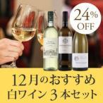 白ワインセット / 12月のおすすめ白ワイン3本セット KK12-2 / 750mlx3