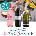 ワインセット / シレーニ春ワイン3本セット [ロゼ・赤・泡] / 750ml x 3