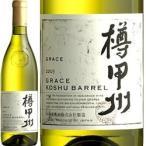 2015年 グレイス樽甲州 / グレイスワイン(中央葡萄酒) 日本 山梨県 / 750ml / 白