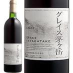 2015年  グレイス 茅ヶ岳 / グレイスワイン(中央葡萄酒) 日本 山梨県 / 750ml / 赤