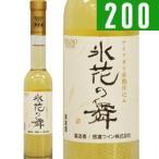 氷花の舞(ナイアガラ氷熟仕込み)(200ml) / 信濃ワイン 日本 長野県