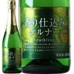 香り仕込みケルナースパークリング / はこだてワイン 日本 北海道 / 720ml / 発泡・白