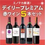 エノテカ厳選!デイリープレミアム赤ワイン5本セット YC8-1 / 750mlx5