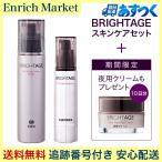 Yahoo!Enrich Marketブライトエイジ 化粧品 化粧水 スキンケアセット お得な夜用クリームつき