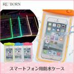 スマホケース 光る防水ケース iphone8 ケース iphone8plus iPhone8 iPhone7 iPhone7Plus
