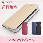 スマホケース スリムフリップケース iphone8 ケース iphone8plus iPhone8 iPhone7 iPhone7Plus