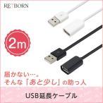 USB 延長コード 2m  延長ケーブル ケーブル コード USBケーブル 充電 iphone ipad android micro