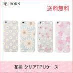 iphone ケース iPhoneXR iPhoneXSMax iPhoneXS iPhoneX iPhone8 iPhone8plus iPhone7 花柄 花 flower フラワー