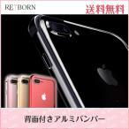 LUPHIE アルミバンパー 「 iphone8 ケース iphone8plus iPhone8 iPhone7 iPhone7Plus メール便送料無料 」