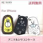 スマホケース iPhoneX iPhone8 iPhone8plus iPhone7 iPhone7ケース シリコン 動物 アニマル ライオン ネコ アザラシ 猫