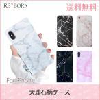 iPhoneXR iPhoneXSMax iPhoneXS iPhoneX ケースiPhone 大理石 大理石柄 ポルトロ マーブル 天然石