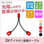 イヤホン 変換 ケーブル 充電 2in1 lightning ポートマイク通話 音楽 iphoneX 8/8plus 7/7plus iphone6 ipad lightning ライトニング