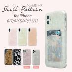 ショッピングシェル スマホケース 貝殻 シェル ソフト ケース TPU iPhoneX iPhone8 8plus iPhone7 7plus キラキラ パール 真珠 貝殻 偏光 オーロラ