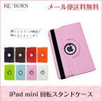 iPad mini レザー調 回転スタンドケース iPad mini iPadmini 1 2 3 4 ipadmini4 ipadmini3 ipadmini2 アイパッドミニ ケース